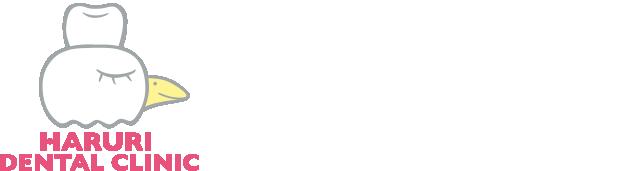 晴里歯科医院(はるり歯科医院) 香川県牟礼町牟礼2217-3 087-802-1182
