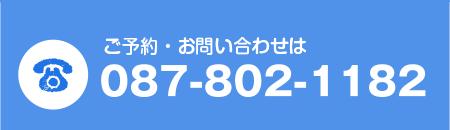 ご予約・お問い合わせは087-802-1182